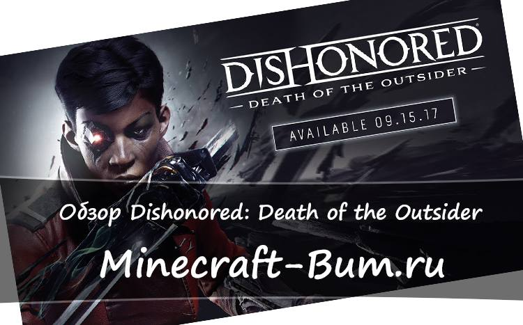Подробный Обзор Dishonored: Death of the Outsider